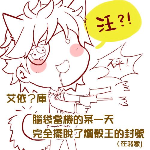 UL-狗狗腦麻JPG.JPG