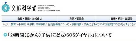 文部科學省24小時SOS專線