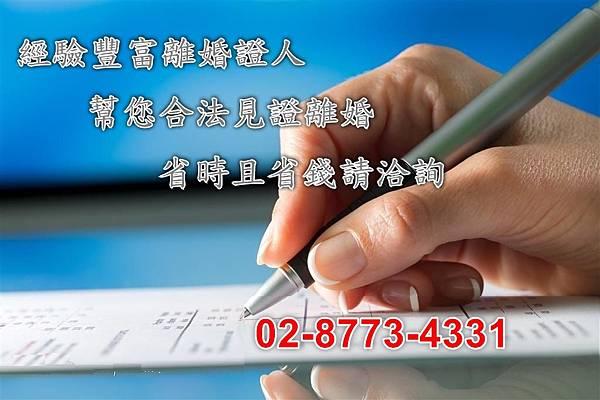 台北市離婚證人2.jpg