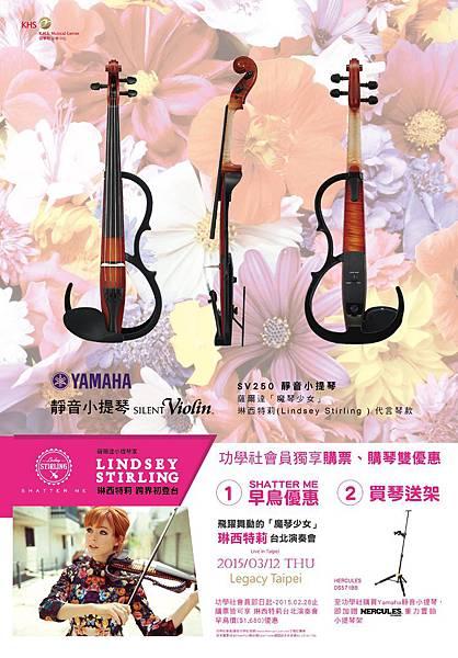 Yamaha靜音小提琴 SV250 _B2海報-01
