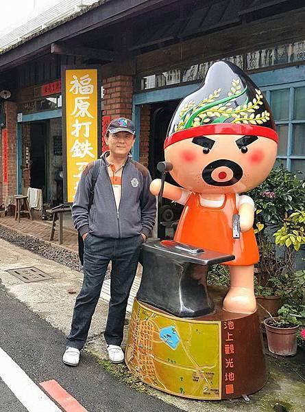 池上福原打鐵工坊.jpg