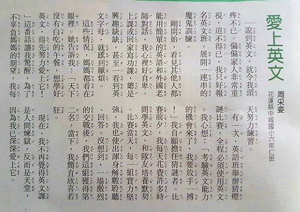 1060309周采姿(愛上英文).jpg