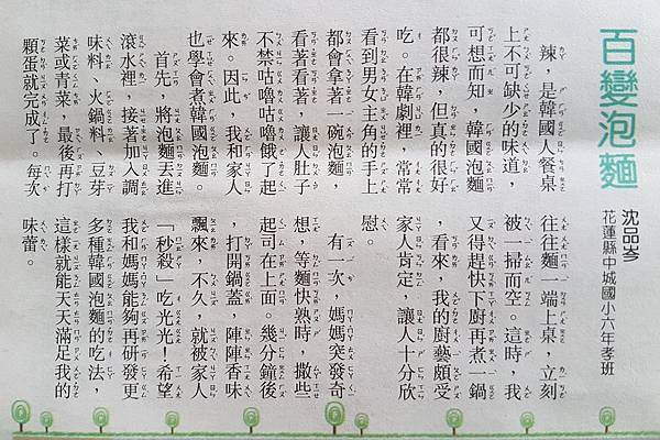 1060415沈品岑(百變泡麵).jpg