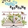 2013 BOOK思議