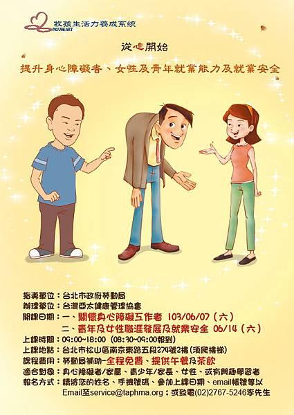 牧孩103勞動局課程DM正面_亞太