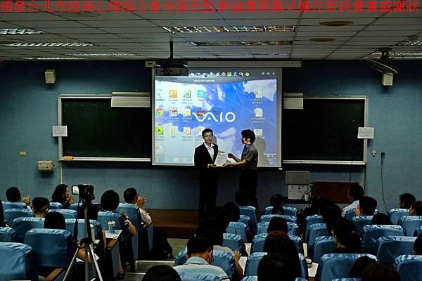 (4)頒發台北市諮商心理師公會余振民監事擔任論壇開幕式致詞貴賓感謝狀