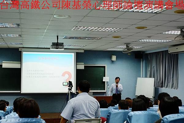 (6)台灣高鐵公司陳基榮心理師論壇演講會場