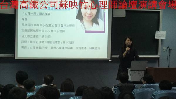 (12)台灣高鐵公司蘇映竹心理師論壇演講會場