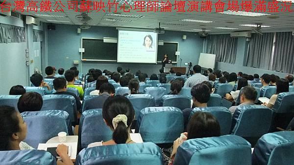 (13)台灣高鐵公司蘇映竹心理師論壇演講會場爆滿盛況