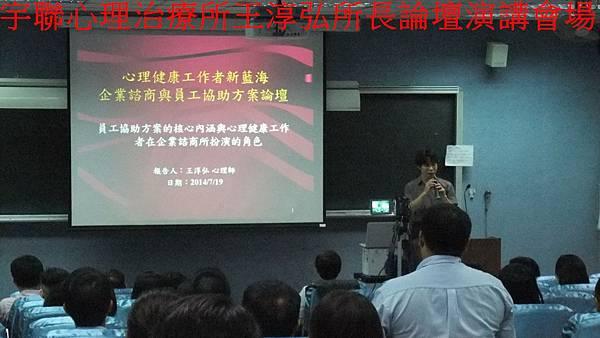 (14)宇聯心理治療所王淳弘所長論壇演講會場
