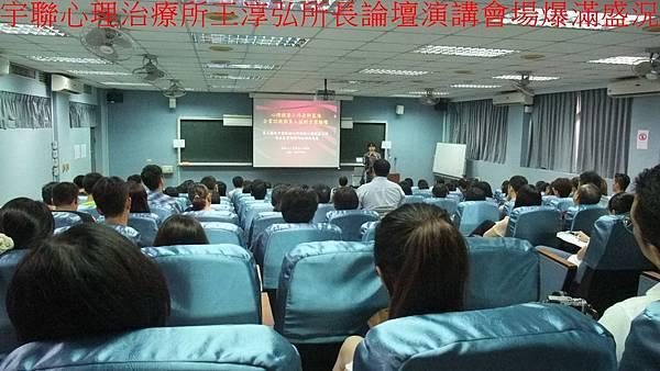 (15)宇聯心理治療所王淳弘所長論壇演講會場爆滿盛況