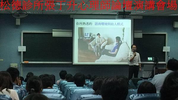 (16)松德診所張丁升心理師論壇演講會場