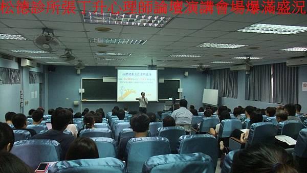 (17)松德診所張丁升心理師論壇演講會場爆滿盛況
