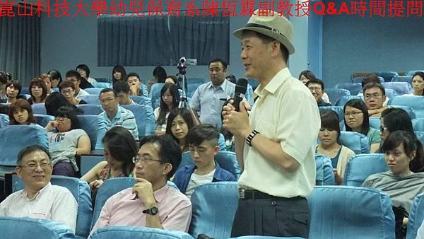 (21)崑山科技大學幼兒保育系陳恆霖副教授Q&A時間提問