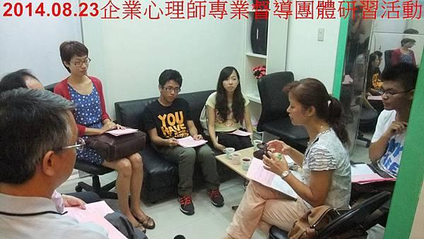 2014.08.23企業心理師專業督導團體研習活動