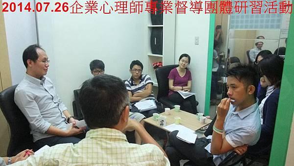 2014.07.26企業心理師專業督導團體研習活動