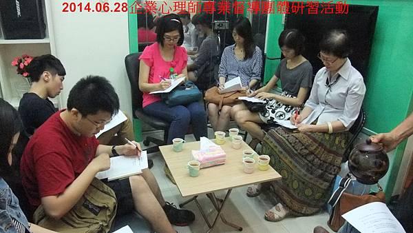 2014.06.28企業心理師專業督導團體研習活動