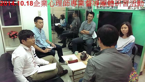 2014.10.18企業心理師專業督導團體研習活動