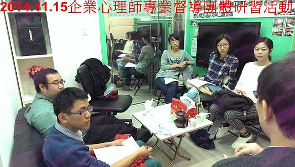 2014.11.15企業心理師專業督導團體研習活動