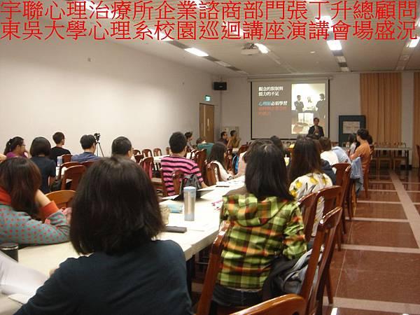 (3)宇聯心理治療所企業諮商部門張丁升總顧問東吳大學心理系校園巡迴講座演講會場盛況