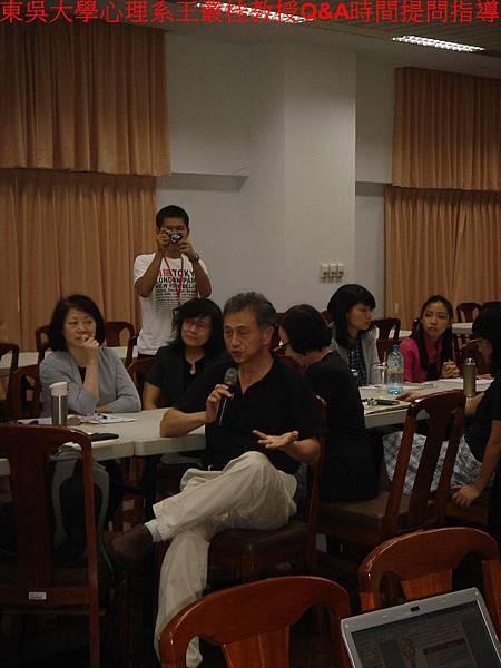 (5)東吳大學心理系王叢桂教授Q&A時間提問指導