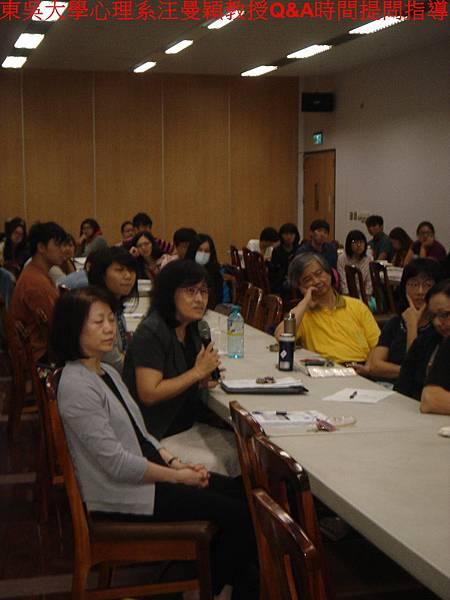 (6)東吳大學心理系汪曼穎教授Q&A時間提問指導