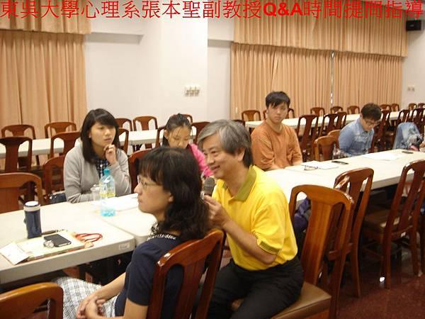 (7)東吳大學心理系張本聖副教授Q&A時間提問指導