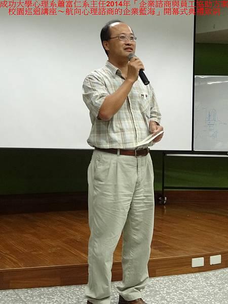 (1)成功大學心理系蕭富仁系主任2014年「企業諮商與員工協助方案校園巡迴講座~航向心理諮商的企業藍海」開幕式典禮致詞