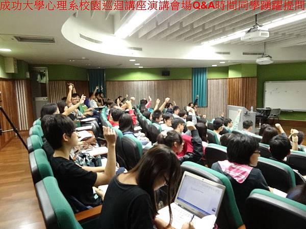 (5)成功大學心理系校園巡迴講座演講會場Q&A時間同學踴躍提問