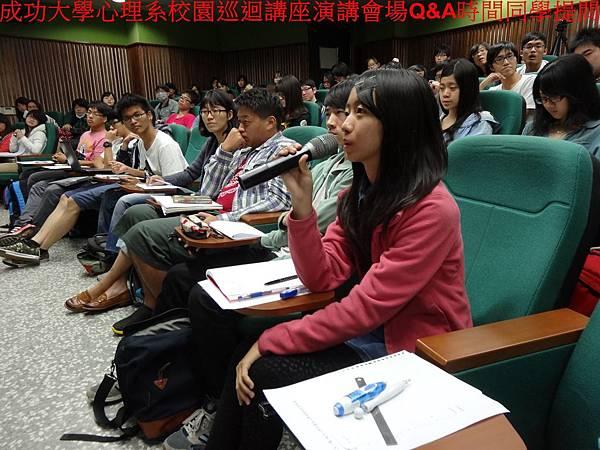 (6)成功大學心理系校園巡迴講座演講會場Q&A時間同學提問