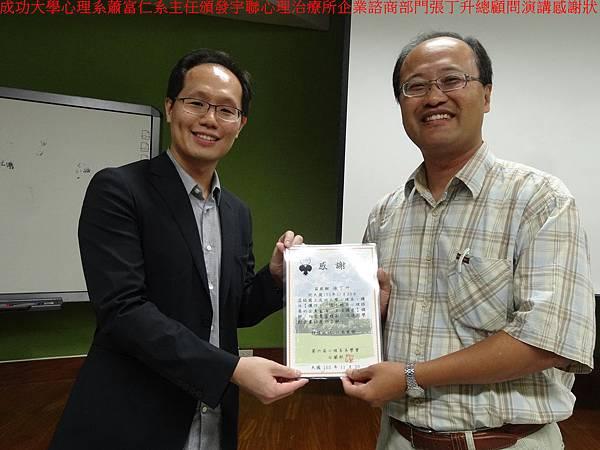 (8)成功大學心理系蕭富仁系主任頒發宇聯心理治療所企業諮商部門張丁升總顧問演講感謝狀