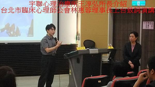 (2)宇聯心理治療所王淳弘所長介紹台北市臨床心理師公會林惠蓉理事長上台致詞演講