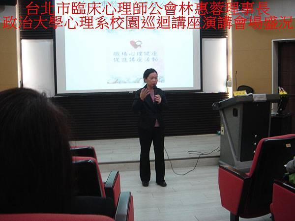 (3)台北市臨床心理師公會林惠蓉理事長政治大學心理系校園巡迴講座演講會場盛況