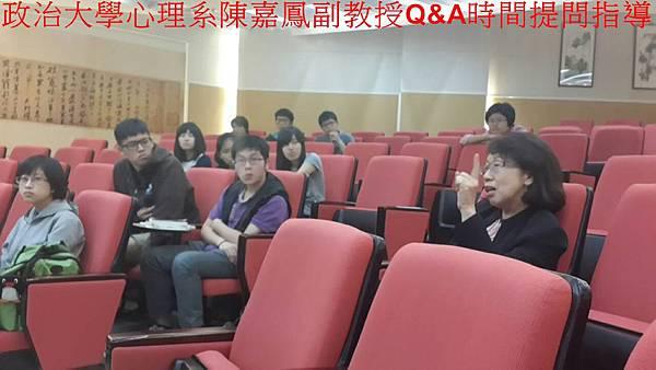 (5)政治大學心理系陳嘉鳳副教授Q&A時間提問指導