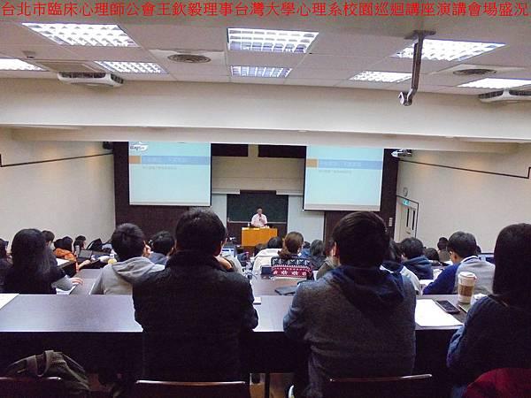 (1)台北市臨床心理師公會王欽毅理事台灣大學心理系校園巡迴講座演講會場盛況1