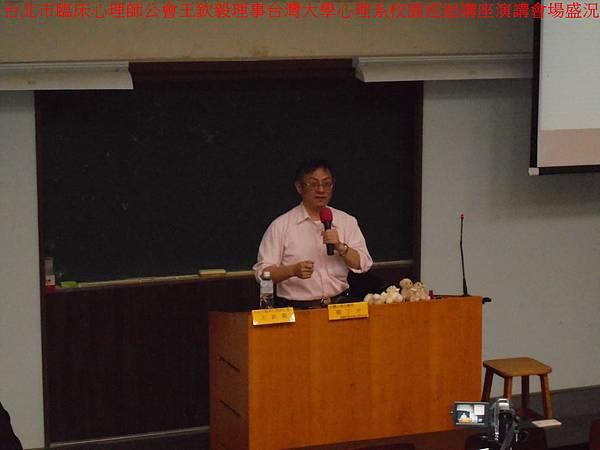 (2)台北市臨床心理師公會王欽毅理事台灣大學心理系校園巡迴講座演講會場盛況2