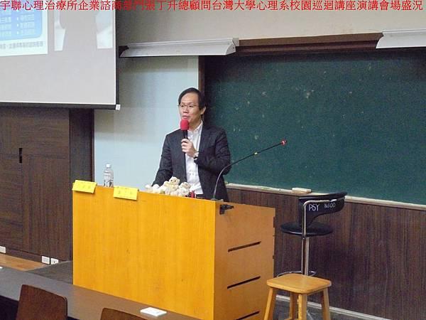 (4)宇聯心理治療所企業諮商部門張丁升總顧問台灣大學心理系校園巡迴講座演講會場盛況2
