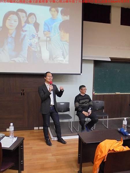 (5)台北市臨床心理師公會王欽毅理事`宇聯心理治療所張丁升總顧問校園巡迴講座Q&A時間問答
