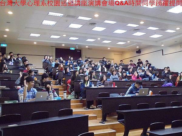 (6)台灣大學心理系校園巡迴講座演講會場Q&A時間同學踴躍提問