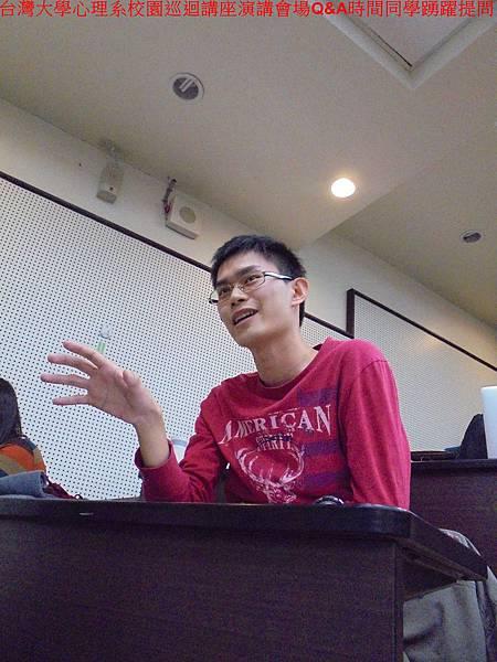 (7)台灣大學心理系校園巡迴講座演講會場Q&A時間同學踴躍提問