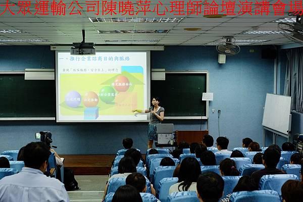 (8)大眾運輸公司陳曉萍心理師論壇演講會場.jpg