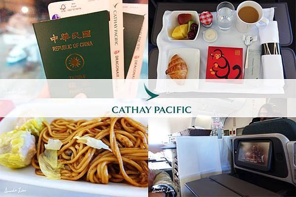 香港, 香港自由行, 國泰航空, 商務艙, 飛機餐, 亞洲萬里通, 點數換機票