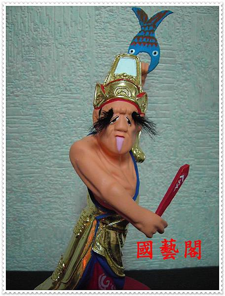 台南-池府千歲、范、謝將軍 (13).JPG