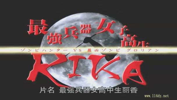 1120 最強兵器女子高生 Rika (日本)