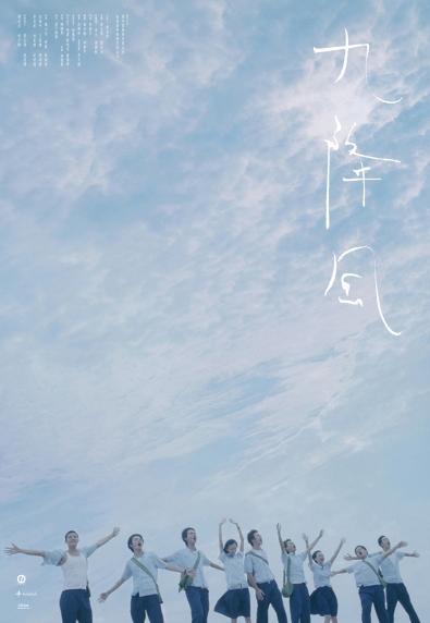 1129 九降風
