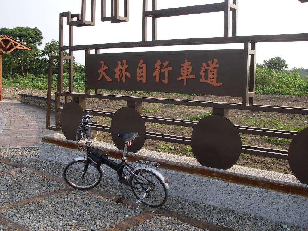 0509大林自行車道005
