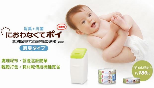 16_aprica_diaper