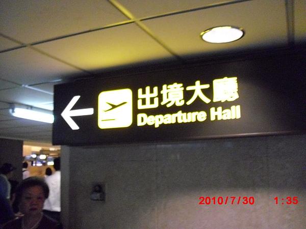 bali2 ㄉ出境大廳