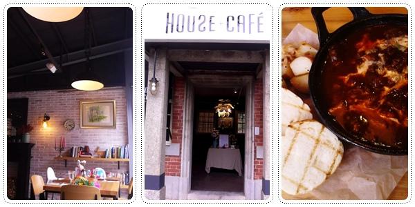 housecafe
