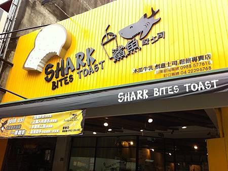 鯊魚咬吐司027